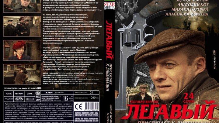 ЛЕГАВЫЙ(1 сезон)24 серия