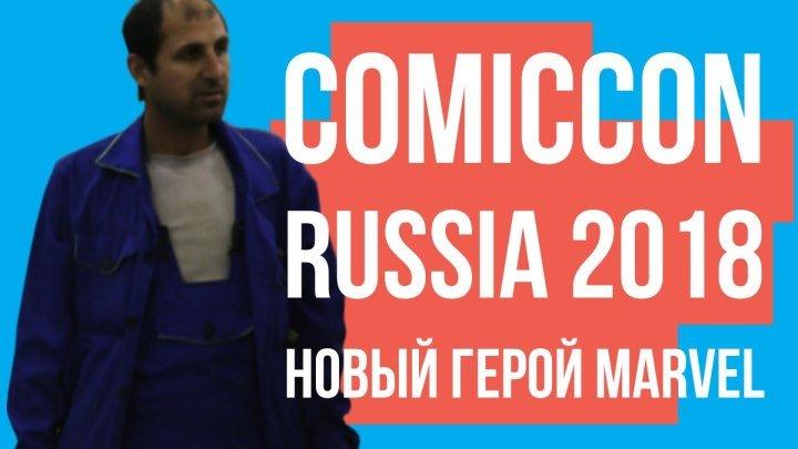 "Comic Con RUSSIA 2018: Косплей нового героя MARVEL ""КАКОЙ-КОГО""."