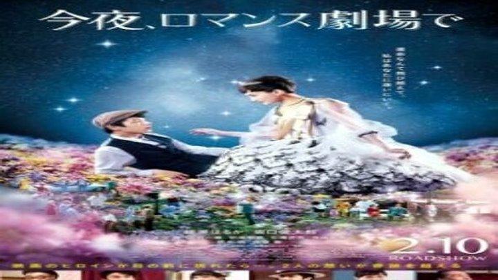 Сегодня в романтическом кинотеатре (2018) мелодрама, фэнтези