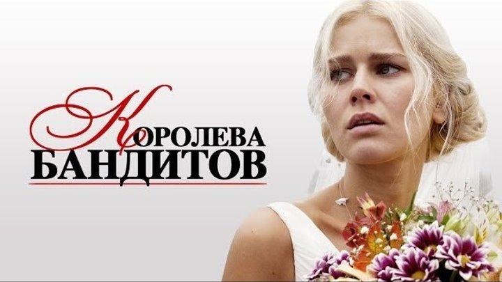 Королева бандитов 2 (1 серия из 16) 2014