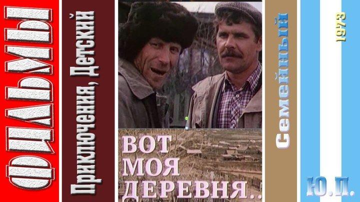 Вот моя деревня. (Киноповесть, Приключения, Детский, Семейный. 1972)