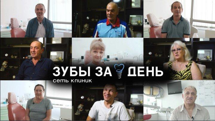 Сборные отзывы Сеть клиник Зубы за 1 день