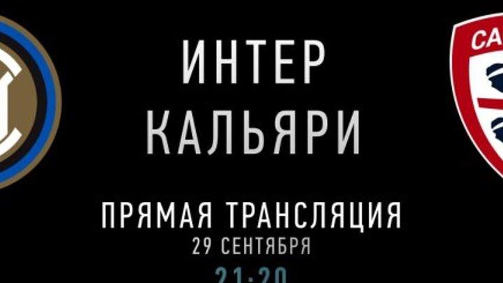 Интер – Кальяри (29 Сентября 21:30 МСК)