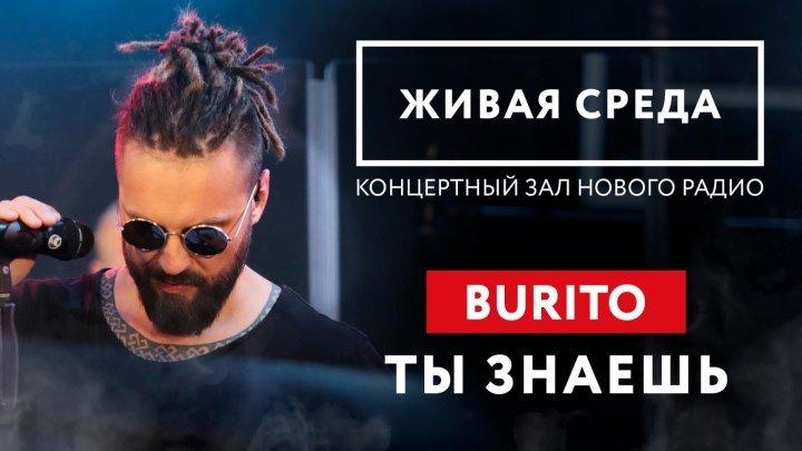 "BURITO - ""ТЫ ЗНАЕШЬ (LIVE)"" | ЖИВАЯ СРЕДА | НОВОЕ РАДИО"