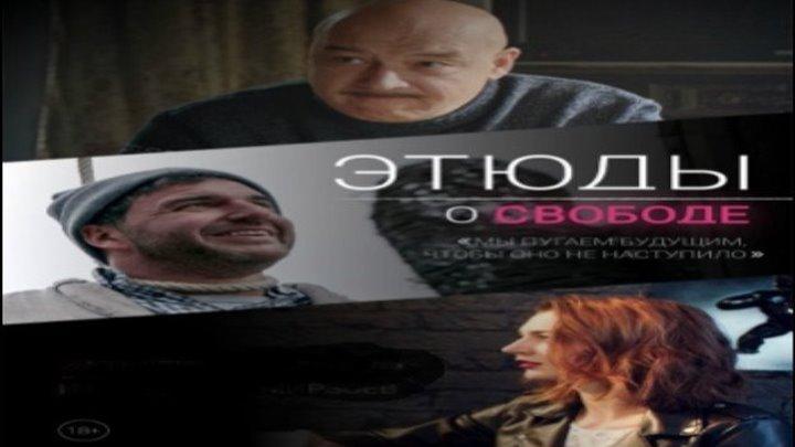 """Этюды о свободе """"Наставники"""", 2018 год (триллер, драма)"""