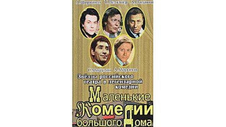 Маленькие комедии большого дома (1974) 2 серия