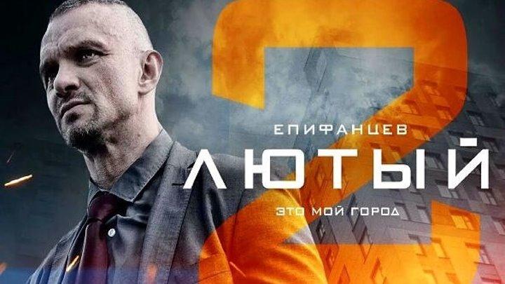 2 СЕЗОН 1-4 СЕРИЯ БОЕВИК 2018