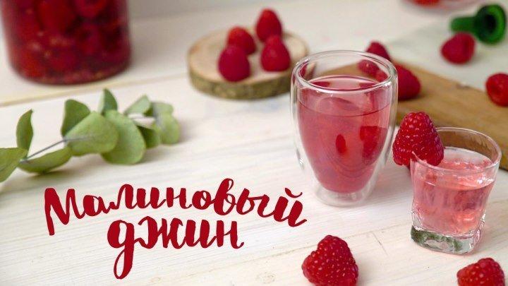 Джин на малине [Cheers! _ Напитки]