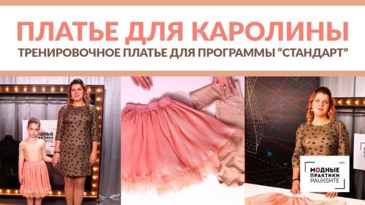 Детское тренировочное платье для бальных танцев по программе 'Стандарт'. Обзор платья для Каролины.