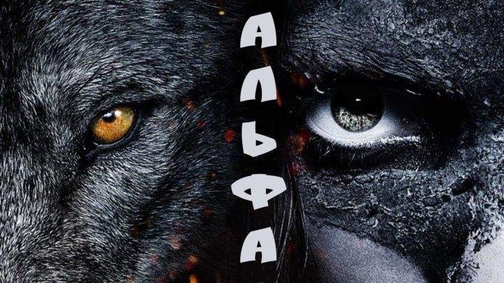 Альфа 2018(боевик, драма, триллер) - Трейлер и полный фильм