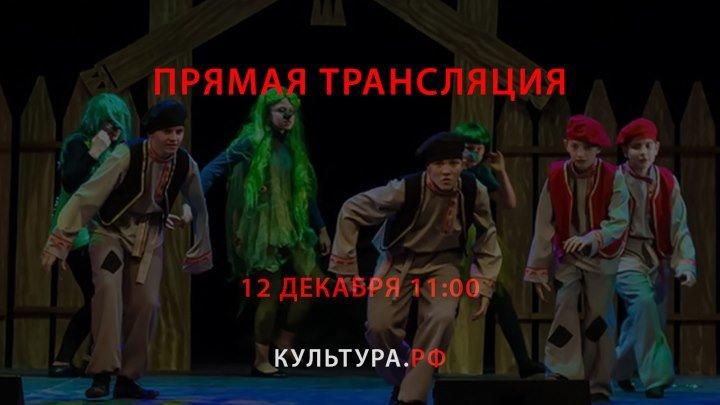 Трансляция спектакля «Гуси-Лебеди»
