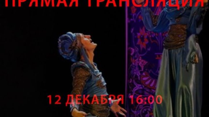 Трансляция спектакля «Алладин»