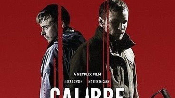 Калибр Calibre (2018). Триллер