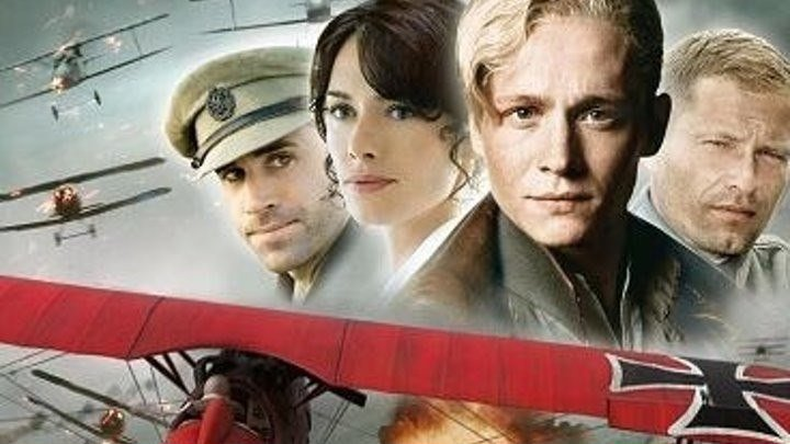 Красный Барон. боевик, драма, приключения, военный, биография