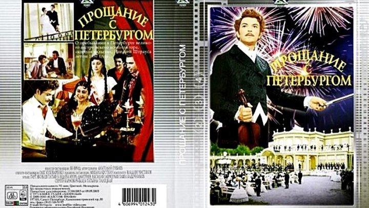 Прощание с Петербургом (1971) - мелодрама