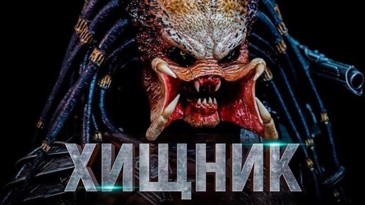 Хищник 2018(боевик, приключения, фантастика) - Трейлер и полный фильм