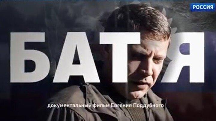 Батя Фильм Евгения Поддубного - Россия 24