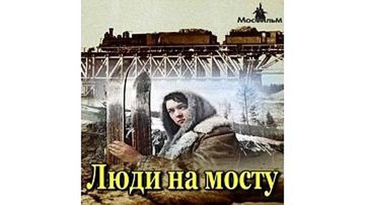 Люди на мосту (1959)