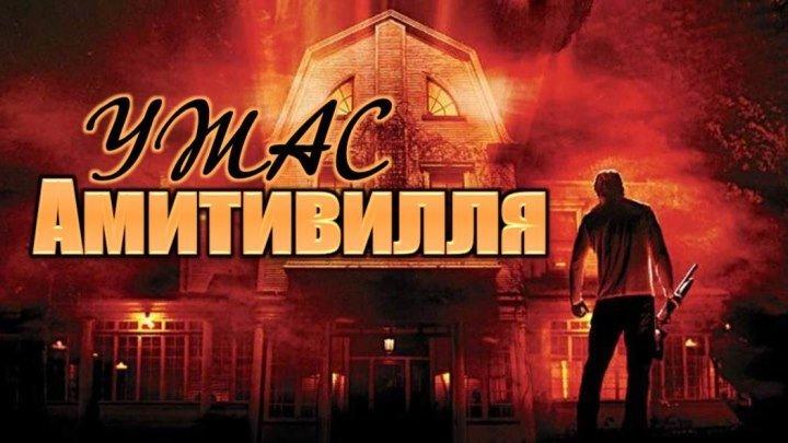"""Фильм """"Ужас Амитивилля""""_2005 (ужасы, триллер, детектив)."""