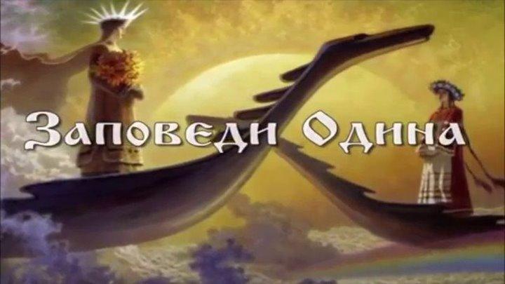Заповеди Бога Одина .