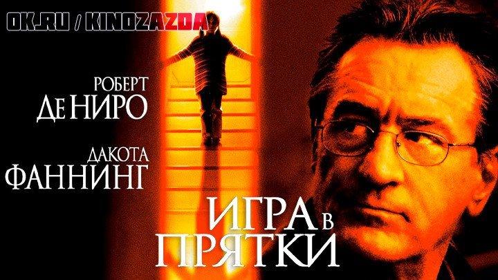 Игра в прятки HD(триллер, драма, детектив)2005