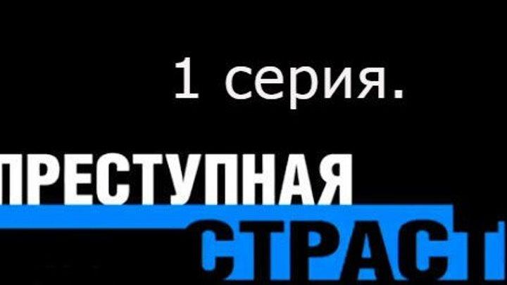 Преступная страсть. 1 часть. Криминальный детектив (2008)