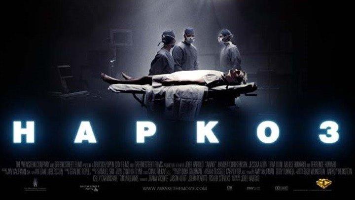 Наркоз - (Триллер,Драма) 2007 г США