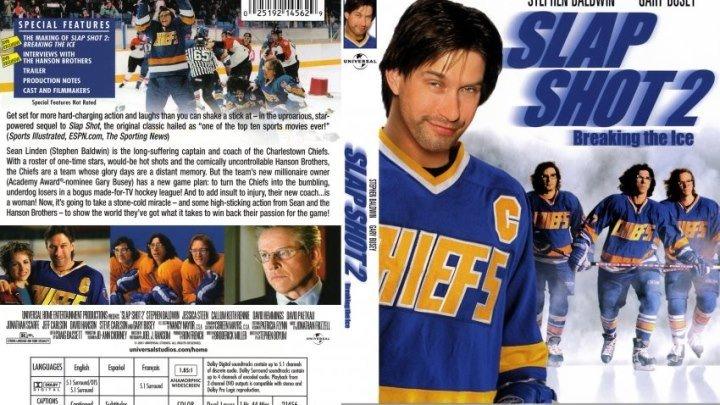 Удар по воротам 2 Разбивая лед 2002 Комедия, Спорт