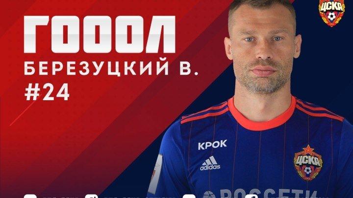 ЦСКА - Ростов 1-0 Гол Березуцкого