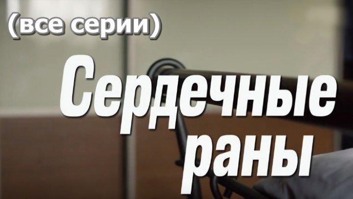 Мелодраматический сериал «Сердечные раны» (все серии)