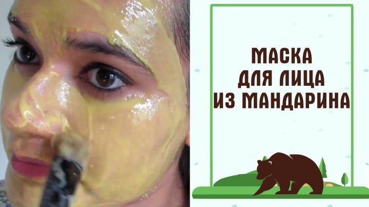 Мандариновая маска