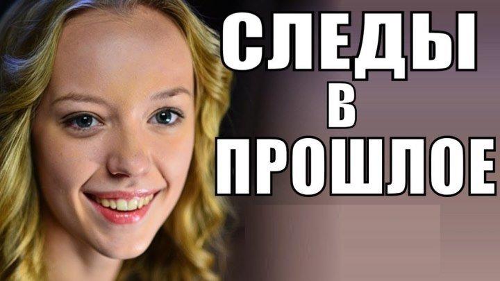 Следы в прошлое 1-2-3-4 серия (2018) Мелодрама