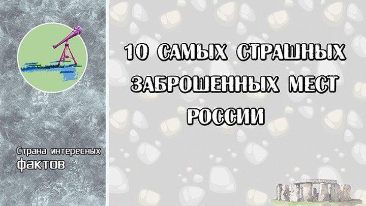 10 самых страшных заброшенных мест России