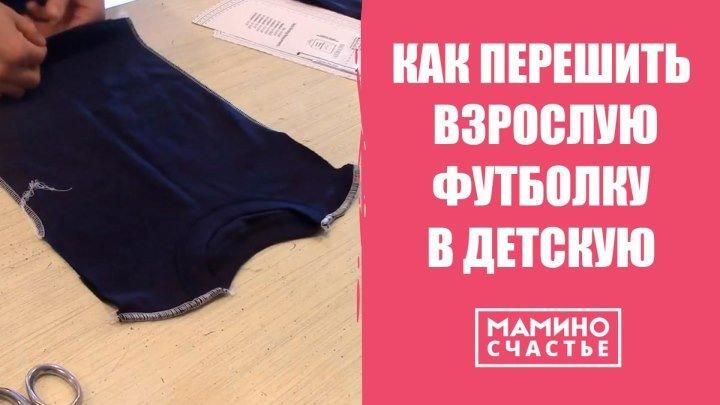 Как перешить взрослую футболку в детскую