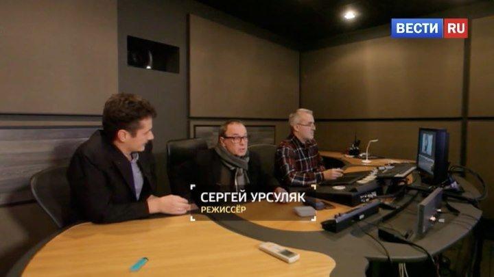 """Эксклюзивное интервью с Сергеем Урсуляком о его новом киношедевре – многосерийной драме """"Ненастье""""."""