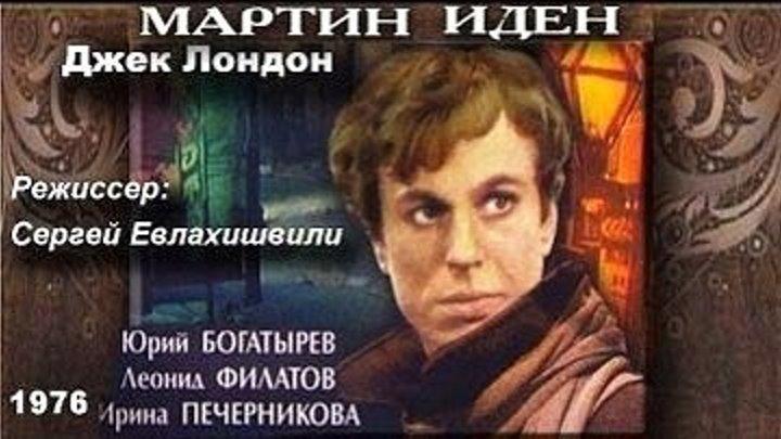 Мартин Иден (1976) 3 серия