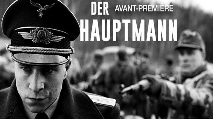 Капитан / Der Hauptmann (2017) - драма, военный