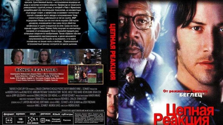 триллер, драма, боевик-Цепная реакция.(1996).1080p