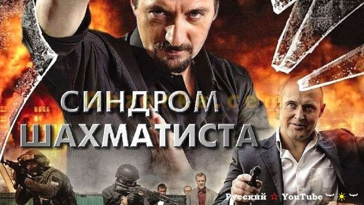 ☆ ☠ ☆ Синдром Шахматиста ⋆ 1 серия ⋆ Российский боевик 2018 ⋆ Русский ☆ YouTube ︸☀︸