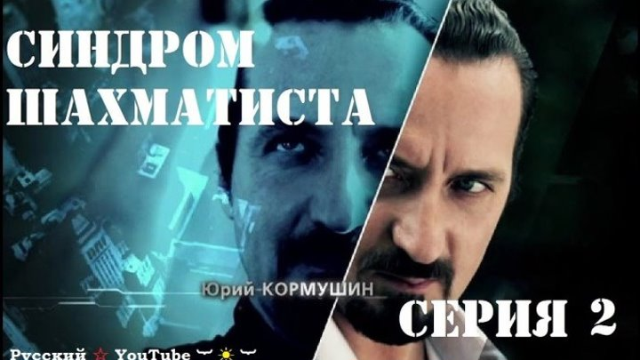 ☆ ☠ ☆ Синдром Шахматиста ⋆ 2 серия ⋆ Российский боевик 2018 ⋆ Русский ☆ YouTube ︸☀︸