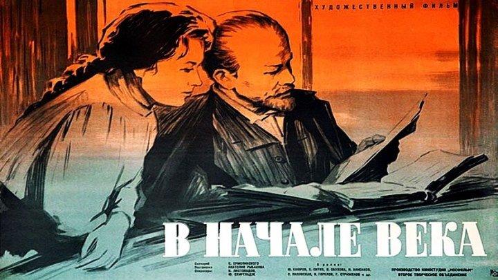 В начале века (1961) - биография, история