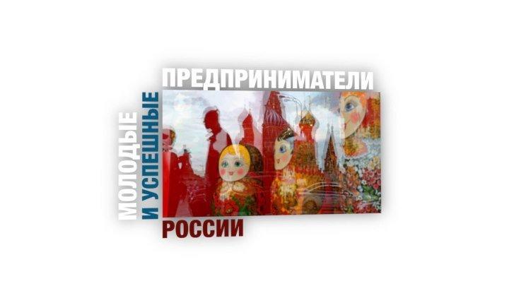Молодые и успешные предприниматели России. Выпуск 2