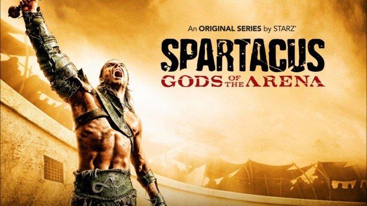 Спартак: Боги арены. 3 серия. 2011 г.