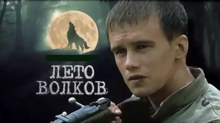 Лето волков Сериал, 2011 Россия Серия 6 Военная драма