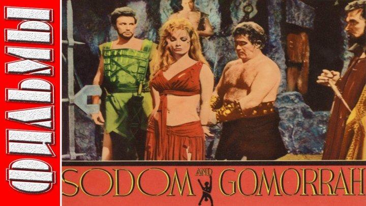 Содом и Гоморра. (Исторический, драма. 1962)