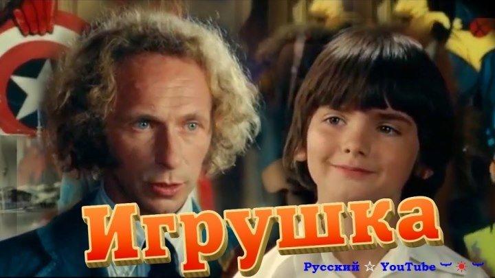 Фильм 😄 Игрушка ⋆ Франция 1976 ⋆ Русский ☆ YouTube ︸☀︸