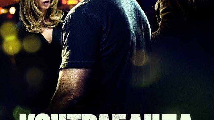 Контрабанда (2012) Жанр: боевик, триллер, драма, криминал Рейтинг фильма: