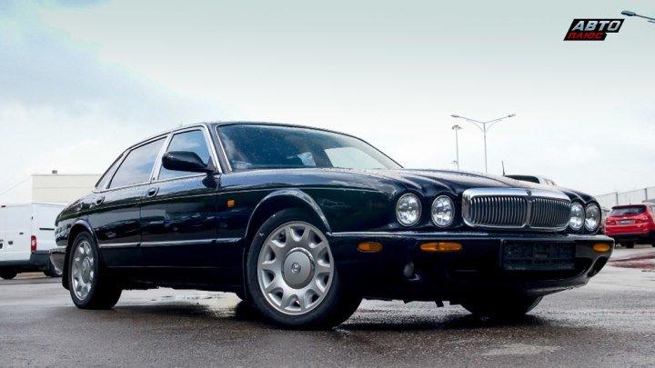Подержанный Jaguar XJ: покупать или нет?