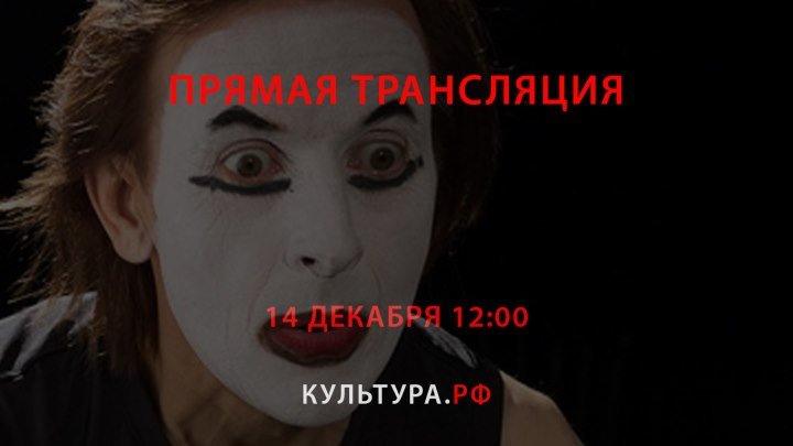 Трансляция спектакля «Контрасты»