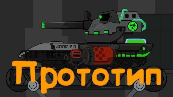 #Good: 📺 🖌 Прототип Мультики про танки #мультфильм #видео